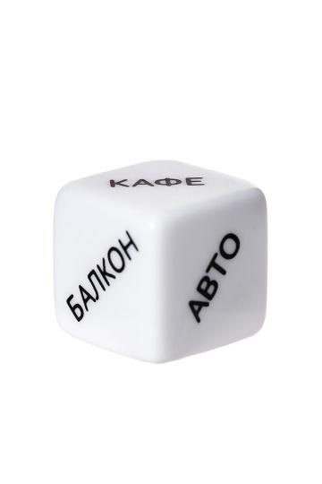 """Игральный кубик """"Место страсти"""""""