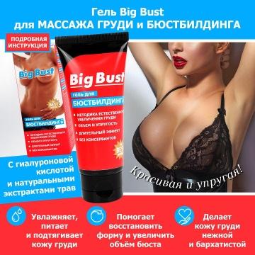 Гель BIG BUST для женщин - 50 гр.