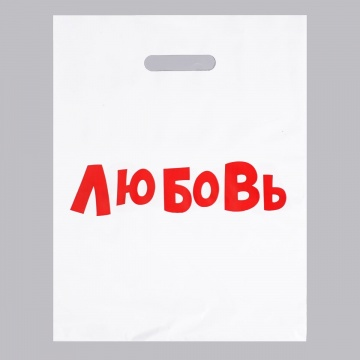 """Подарочный пакет """"Любовь"""" - 31 х 40 см."""