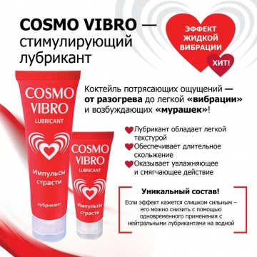 Женский стимулирующий лубрикант на силиконовой основе Cosmo Vibro - 50 гр.