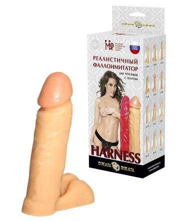 Насадка- фаллоимитатор для трусиков с плугом Харнесс - 16,7 см.