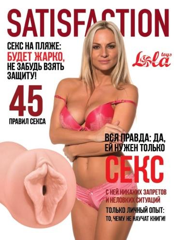 Мастурбатор-вагина Satisfaction Magazine №45